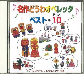 CD名作どうわオペレッタ ベスト・10
