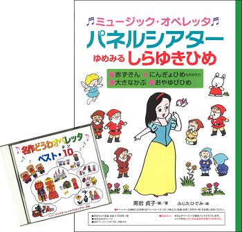 ミュージックパネルゆめみる白雪姫+CD名作どうわオペレッタベスト10