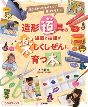 造形道具の知識と技能が楽しくしぜんに育つ本