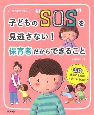 """子どもの""""SOS""""を見逃さない!保育者だからできること"""