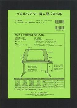 ブラックパネルシアター用 黒パネル布