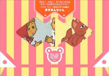 パネルシアター名作選 第2期 赤ずきんちゃん