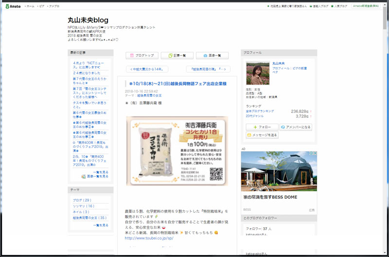丸山未央さんのブログ