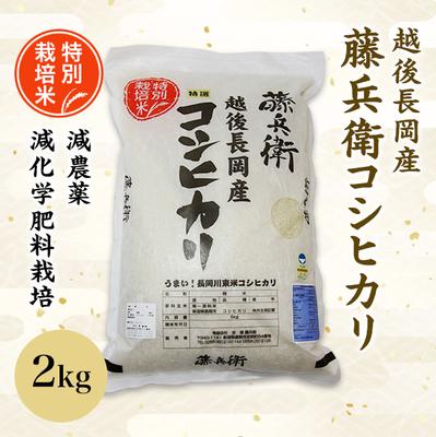【新米予約】令和2年度産 越後長岡産 藤兵衛コシヒカリ(玄米) 2kg