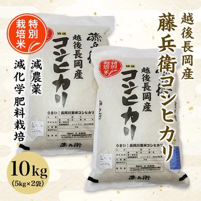 令和2年度産 越後長岡産 藤兵衛コシヒカリ 10kg(5kg×2袋)