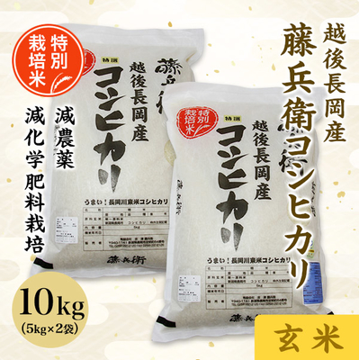 【新米予約】令和2年度産 越後長岡産 藤兵衛コシヒカリ(玄米) 10kg(5kg×2袋)