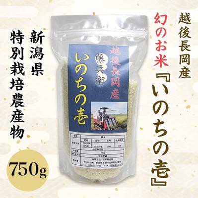 いのちの壱 750g
