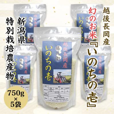 いのちの壱 750g×5