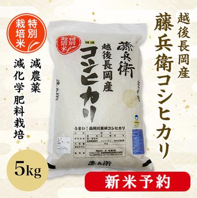 【新米予約】長岡産コシヒカリ藤兵衛 精白米 5kg 令和元年収穫