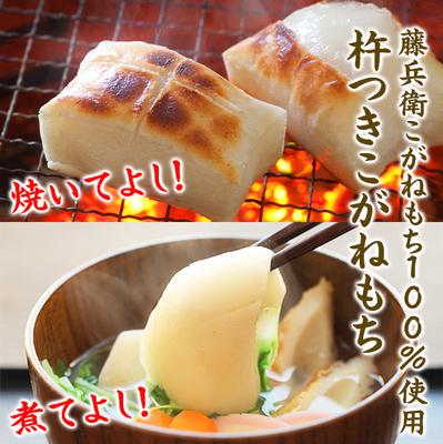 【冬季限定】藤兵衛 杵つきもち 500g×4袋
