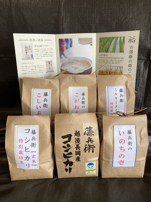 【お試し】藤兵衛食べ比べセット