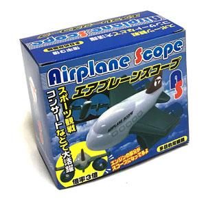 エアプレーンスコープ