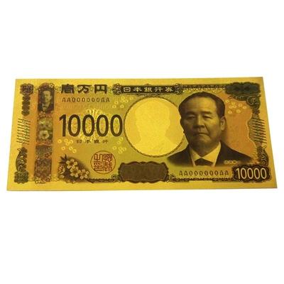 新 豪華絢爛壱万円札 ゴールド 20入り