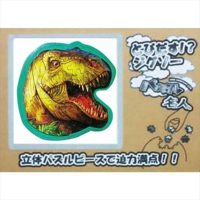 とびだす!?ジグソーパズル名人(恐竜)