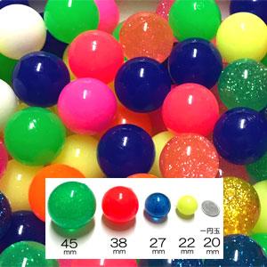 スーパーボール 27mm ミックス 20個入