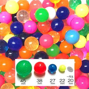 スーパーボール 22mm ミックス 20個入
