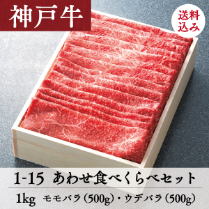 1-15 神戸牛あわせ食べくらべセット 1kg 送料込