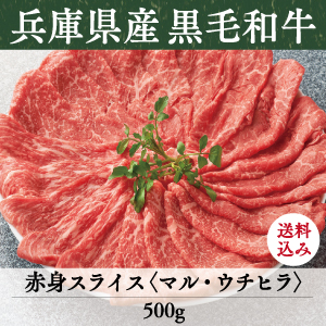 竹園特選《兵庫県産》黒毛和牛 赤身スライス<マル・ウチヒラ> 送料込