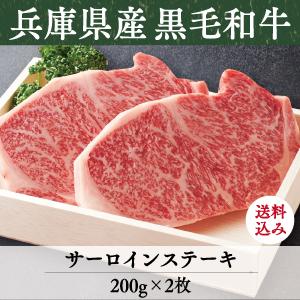 竹園特選《兵庫県産》黒毛和牛 サーロインステーキ 送料込