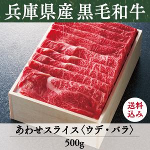 竹園特選《兵庫県産》黒毛和牛 あわせスライス <ウデ・バラ> 送料込