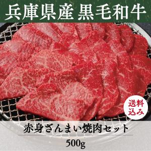 《兵庫県産》竹園特選黒毛和牛 赤身ざんまい焼肉セット 送料込