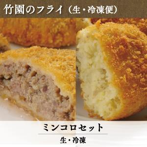 竹園特製ミンコロセット(コロッケ、ミンチカツ各5個・生・冷凍)