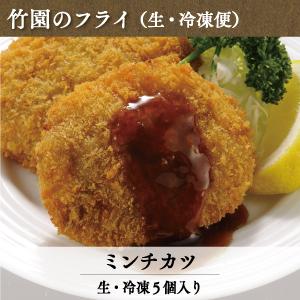 竹園特製ミンチカツ5個入り(生・冷凍)