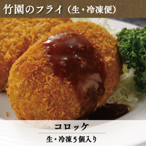 竹園特製コロッケ5個入り(生・冷凍)