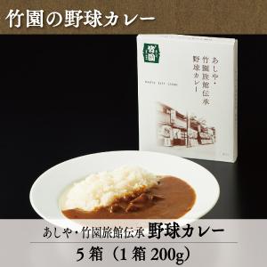 あしや・竹園旅館伝承 野球カレー