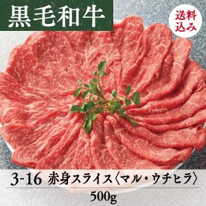 竹園特選黒毛和牛 赤身スライス<マル・ウチヒラ> 送料込