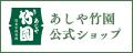 あしや竹園公式ショップ