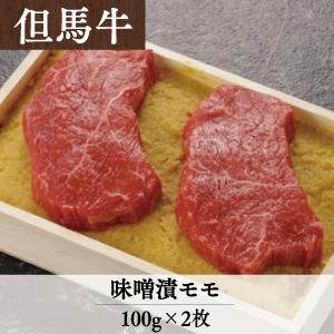 竹園特選但馬牛 味噌漬(モモ)