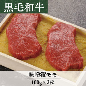 竹園特選黒毛和牛 味噌漬(モモ)