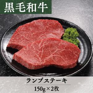 竹園特選黒毛和牛 ランプ(モモ)ステーキ 150g×2枚