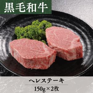 竹園特選黒毛和牛 テンダーロイン(ヘレ)ステーキ 150g×2枚