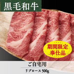 【ご自宅用】竹園特選黒毛和牛 リブローススライス
