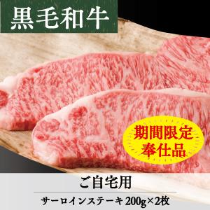 【ご自宅用】竹園特選黒毛和牛 サーロインステーキ