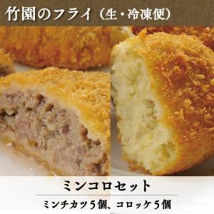 竹園特製ミンコロセット(生・冷凍)