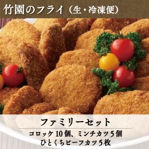 竹園特製ファミリーセット(生・冷凍)