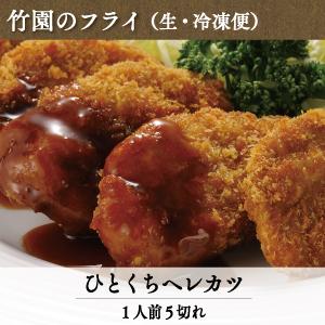 国内産豚 ひとくちヘレカツ(生・冷凍)