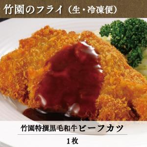 竹園特製黒毛和牛 ビーフカツ(生・冷凍)