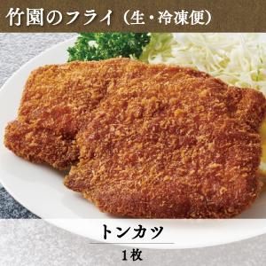 国内産豚 トンカツ(生・冷凍)
