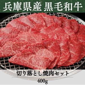 《兵庫県産》竹園特選黒毛和牛 切り落とし焼肉セット