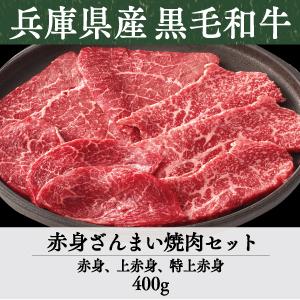 《兵庫県産》竹園特選黒毛和牛 赤身ざんまい焼肉セット