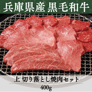 《兵庫県産》竹園特選黒毛和牛 上切り落とし焼肉セット