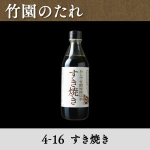 竹園のたれ・ソース・ドレッシング