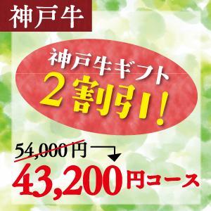 神戸牛 真夏の感謝ギフト 43,200円コース