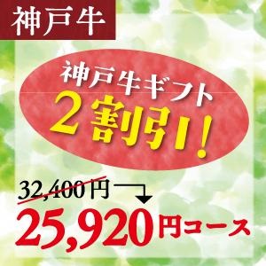 神戸牛 真夏の感謝ギフト 25,920円コース
