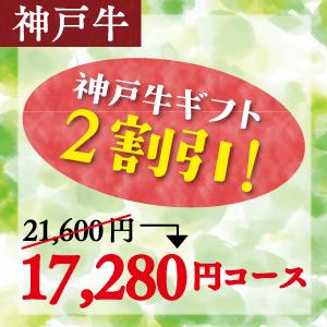 神戸牛 真夏の感謝ギフト 17,280円コース