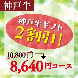 神戸牛 真夏の感謝ギフト 8,640円コース